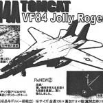 JSI-Kawai-Toys-F-14A-Tomcat-VF-84-Jolly-Rogers-Renewal-Version-Ad-Preview