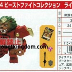 TakaraTomy-Beast-Fight-Collection-004