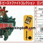 TakaraTomy-Beast-Fight-Collection-006