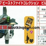 TakaraTomy-Beast-Fight-Collection-007