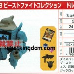 TakaraTomy-Beast-Fight-Collection-008