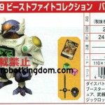 TakaraTomy-Beast-Fight-Collection-009