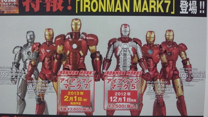 Revoltech-Iron-Man-Mark-VII