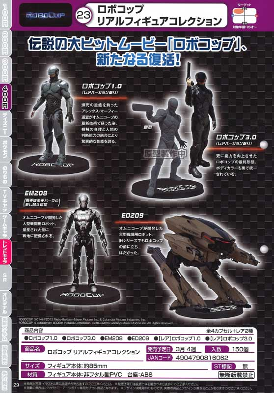 Robocop Real Figure Collection