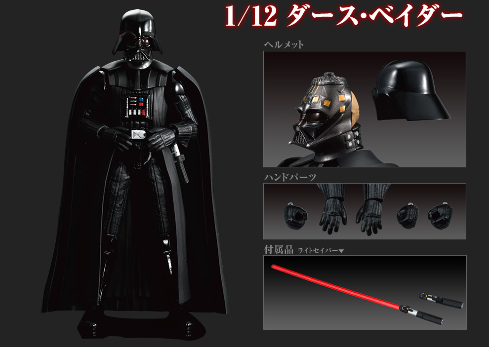 Image result for bandai 1/12 DARTH VADER