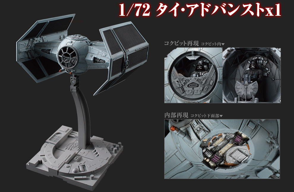 Bandai-Hobby-Star-Wars-TIE-Fighter-Model
