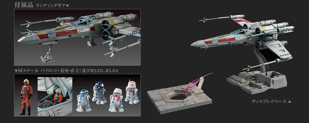 Bandai-Hobby-Star-Wars-X-Wing-Model-Kit-