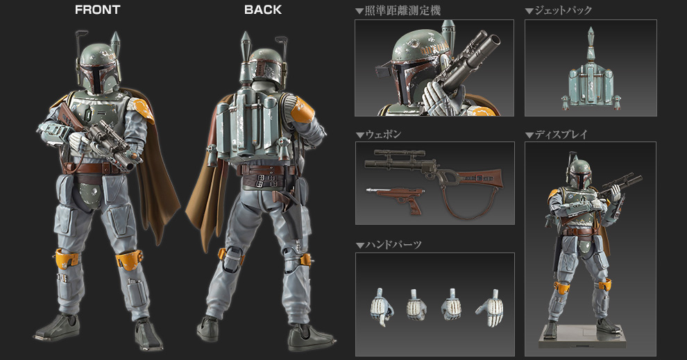 Image result for Star Wars 1/12 Scale Model Kit - Boba Fett Bandai