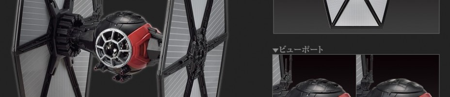 Bandai First Order TIE Fighter Model Kit 1