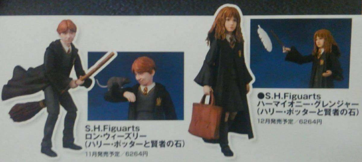 Harry-Potter-SH-Figuarts-003.jpg