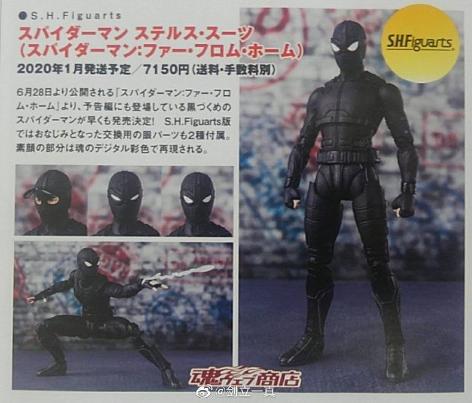 SHF Stealth Suit spidey