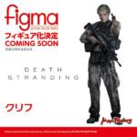 DEATH STRANDING Figma Cliff