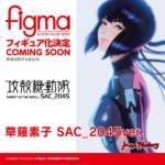 Ghost in the Shell SAC 2045 figma Motoko Kusanagi SAC 2045 ver