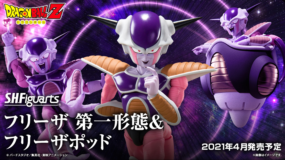Frieza First Form SHF 011