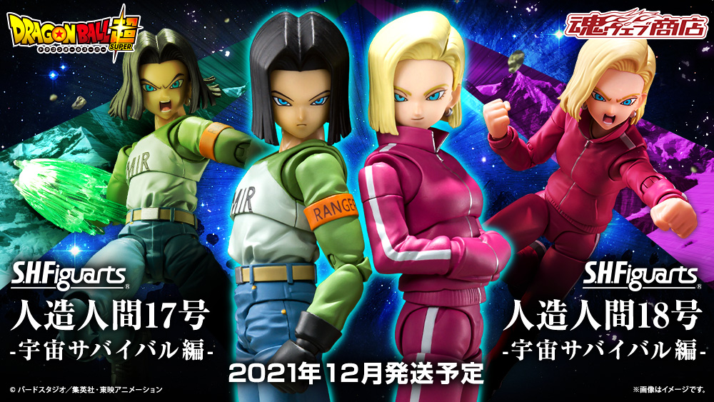 DBS Android 17 and 18 SH Figuarts 000